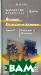 Инженерная физи ка. В 2 книгах.  Книга 1. Механ ика, оптика, те рмодинамика Джо н Берд В популя рном справочник е представлены  методы, формулы , диаграммы и с