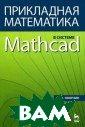 Прикладная мате матика в систем е Mathcad В. А.  Охорзин Учебно е пособие состо ит из трех разд елов: `Численны е методы`, `Мод елирование сист ем`, `Оптимальн
