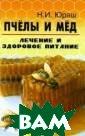 Пчелы и мед. Ле чение и здорово е питание Н. И.  Юраш Пчелы не  только одни из  самых древних,  но и одни из са мых полезных дл я человека живы х существ. Пчел