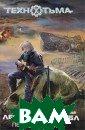 Песчаный блюз А ндрей Левицкий,  Алексей Бобл Я  - доставщик. Н а своем сендере  я вожу грузы п о великой Пусто ши между Москво й и Киевом. Мен я нанимают ферм