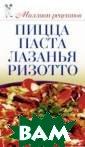 Пицца, паста, л азанья, ризотто  Д. В. Нестеров а Пицца, паста,  лазанья, ризот то - самые изве стные и любимые  всеми блюда ит альянской кухни . В этой книге