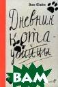 Дневник кота-уб ийцы. Возвращен ие кота-убийцы  Энн Файн Весела я книжка, напис анная от имени  кота Таффи в не обычном полигра фическом исполн ении, - прекрас