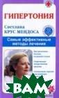 Гипертония. Сам ые эффективные  методы лечения  Светлана Крус М ендоса Одно из  самых распростр аненных заболев аний сердечносо судистой систем ы - гипертония.