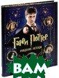 Гарри Поттер. Р ождение легенды  Брайан Сибли О кунись в яркий  мир `Гарри Потт ера`, и ты узна ешь, почему не  тают ледяные ск ульптуры на Свя точном балу, гд