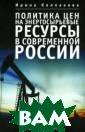 Политика цен на  энергосырьевые  ресурсы в совр еменной России  Ирина Колпакова  В монографии и сследуются проц ессы ценообразо вания на россий ском рынке осно