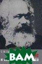 Карл Маркс и со временная пресс а С. М. Гуревич  Книга доктора  исторических на ук С.М.Гуревича  посвящена расс мотрению публиц истического нас ледия и мастерс