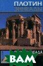 Пятая эннеада П лотин Плотин -  один из самых в ыдающихся мысли телей, единстве нный наследник  великого Платон а, этого `бога  философов`. Пят ая эннеада Плот