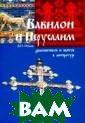 Вавилон и Иерус алим. Демоничес кое и святое в  литературе В. Н . Ильин Книга о  пронизывающих  всю русскую лит ературу религио зно-философских  мотивах принад