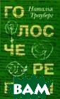 Голос черепахи  Наталья Траубер г В сборник вош ли статьи, эссе  и переводы, сд еланные Н.Л.Тра уберг специальн о для журнала