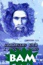 Славянские Боги  в русском язык е или Боги, как  мы их понимаем  А. Г. Резунков  Общеславянский  корень bogъ и  индоевропейский  корень bhag -
