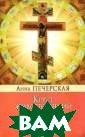 Крест Животворя щий. Символ жер твы и веры Анна  Печерская `Без  Креста нет ник ому спасения`,  - говорил свято й праведный Иоа нн Кронштадтски й. Действительн