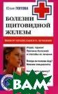 Болезни щитовид ной железы. Сам ые эффективные  методы лечения  Юлия Попова Щит овидная железа  - один из важне йших органов че ловеческого тел а. Выделяемые е