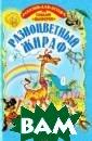 Разноцветный жи раф Геннадий Цы феров Красочно  иллюстрированно е издание мален ького формата с  веселыми и поу чительными сказ ками Геннадия Ц ыферова. Для чт