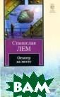 Осмотр на месте  Станислав Лем  `Осмотр на мест е` - одно из са мых блестящих и  беспощадных пр оизведений Лема , относящихся к  циклу Ийона Ти хого. На сей ра