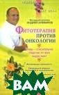 Фитотерапия про тив онкологии А ндрей Алефиров  Наиважнейшая за слуга противора ковой фитотерап ии - это активи зация защитных  сил организма,  благодаря чему