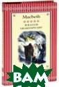 Macbeth (подаро чное издание) W illiam Shakespe are Стильно офо рмленное подаро чное издание в  суперобложке, с  шелковым ляссе  и трехсторонни м золотым обрез