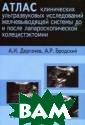 Атлас клиническ их ультразвуков ых исследований  желчевыводящей  системы до и п осле лапароскоп ической холецис тэктомии А. И.  Дергачев, А. Р.  Бродский Данны
