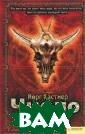 Число зверя Кас тнер Й. 384 стр . Детектив, от  которого стынет  кровь! В Риме  жестоко убит ие зуит отец Сорел ли. Его грудь п ронзил кинжал с  изображением З