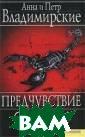 Предчувствие см ерти Анна и Пет р Владимирские  Загадочные убий ства даже на от дыхе преследуют  психотерапевта  Веру Лученко,  на счету которо й не одно раскр