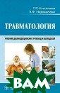 Травматология Г . П. Котельнико в, В. Ф. Мирошн иченко В учебни ке представлены  все виды возмо жных повреждени й опорно-двигат ельной системы.  Особое внимани