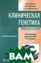Клиническая ген етика (+ CD-ROM ) Н. П. Бочков,  В. П. Пузырев,  С. А. Смирнихи на Все главы пе реработаны и до полнены в связи  с развитием ме дицинской науки