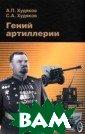 Гений артиллери и А. П. Худяков , С. А. Худяков  Это третье, су щественно допол ненное издание  книги о выдающе мся советском к онструкторе ген ерал-полковнике