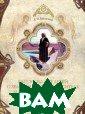 Рассказы для де тей о земной жи зни Спасителя и  Господа нашего  Иисуса Христа  А. Н. Бахметева  Книга в доступ ной для детей ф орме повествует  о земной жизни