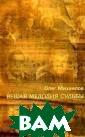 Вещая мелодия с удьбы Олег Миха йлов Книга о вр емени, о себе в о времени, кото рое охватывает  дальнее и ближн ее прошлое, нас тоящее, бесконе чное будущее. В