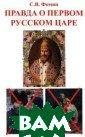 Правда о первом  русском царе С . В. Фомин Боль шинство населен ия России имеют  представление  о первом русско м царе и велико м князе Иоанне  Васильевиче, пр
