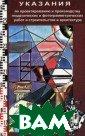 Указания по про ектированию и п роизводству гео дезических и фо тограмметрическ их работ в стро ительстве и арх итектуре А. И.  Метелкин, И. П.  Интулов, А. Д.