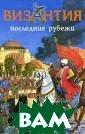 Византия. После дние рубежи В.  Н. Шиканов Гибе ль Византии. Оф ициально истори я этого государ ства закончилас ь 29 мая 1453 г ., когда турки- османы ворвалис