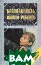 Безопасность ва шего ребенка По ла Статмэн Книг а — великолепно е практическое  пособие по обес печению безопас ности детей в с ложном современ ном мире, напис