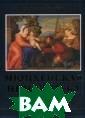 Мюнхенская Пина котека (подароч ное издание) Ма рия Сокологорск ая Стильно офор мленное подароч ное издание, пр едставляющее со бой богато иллю стрированный ал