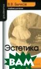 Эстетика В. В.  Бычков Курс лек ций известного  ученого с миров ым именем являе тся учебником н ового поколения , учитывающим н овейшие достиже ния гуманитарно