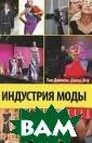 Индустрия моды  Тим Джексон, Дэ вид Шоу