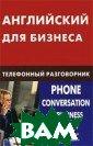 Английский для  бизнеса. Телефо нный разговорни к Скворцов Д.В.  128 стр. Книга  «Английский дл я бизнеса. Теле фонный разговор ник» представля ет собой практи