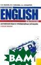 ���������� ����  � ������������  ��������� / Pr ofessional Engl ish in Emergenc y �. �. ������� , �. �. ������� �, �. �. ������ ��� ����������  � ������ ������