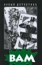 Любовница смерт и Борис Акунин  Вниманию читате лей предлагаетс я новый классич еский криминаль ный роман Борис а Акунина, напи санный в стиле  детективов XIX