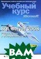 Microsoft SQL S erver 2008. Реа лизация и обслу живание. Учебны й курс Microsof t (+ CD-ROM) Ма йк Хотек Данная  книга - подроб ное руководство  по установке и