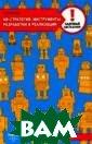 HR-стратегия. И нструменты разр аботки и реализ ации Н. В. Крас нова В книге ра ссматриваются л учшие мировые и  отечественные  практики и подх оды к разработк