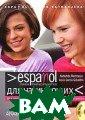 Espanol para pr incipiantes / И спанский для на чинающих (+ CD- ROM) Jesus Garc ia Gabaldon Нас тоящее издание  предназначено д ля тех, кто хот ел бы быстро и