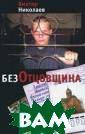 Безотцовщина. Д окументальная п овесть Николаев  Виктор Николае вич `Дорогие чи татели, в моей  новой книге я в новь хочу расск азать о том, чт о видел и прочу