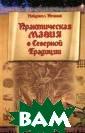 Практическая ма гия в Северной  Традиции Найдже л Пенник Эта кн ига знаменитого  английского ав тора посвящена  дохристианской  магической Трад иции народов Се