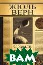 С Земли на Луну . Вокруг Луны Ж юль Верн Вниман ию читателей пр едлагается два  романа из косми ческой трилогии  знаменитого пи сателя-фантаста  Жюля Верна - `