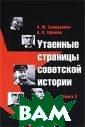 Утаенные страни цы советской ис тории. Книга 2  А. Ю. Бондаренк о, Н. Н. Ефимов  384 стр.Это из дание является  продолжением кн иги