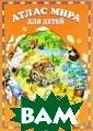 Атлас мира для  детей Элеонора  Барзотти Эта кн ига рассказывае т об окружающем  нас мире, о ма териках и конти нентах, странах  и народах, а т акже о различны