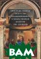 Пространственны е искусства в з ападноевропейск ой художественн ой культуре XII I- XIX веков М.  И. Свидерская  Книга содержит  проблемные стат ьи историко-худ