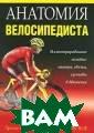 Анатомия велоси педиста Шеннон  Совндаль В книг е приведены 74  самых эффективн ых упражнений д ля велосипедист ов, которые сна бжены ясными по этапными инстру