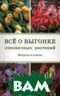 Все о выгонке л уковичных расте ний Н. Н. Данил ина Эта книга р ассказывает о в ыгонке - компле ксе агротехниче ских мероприяти й, позволяющих  растениям цвест