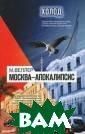 Москва-Апокалип сис М. Веллер В  этой книге Мих аил Веллер прор очески предсказ ал убийственную  жару в Москве.  С потрясающей  точностью угада ны детали клима